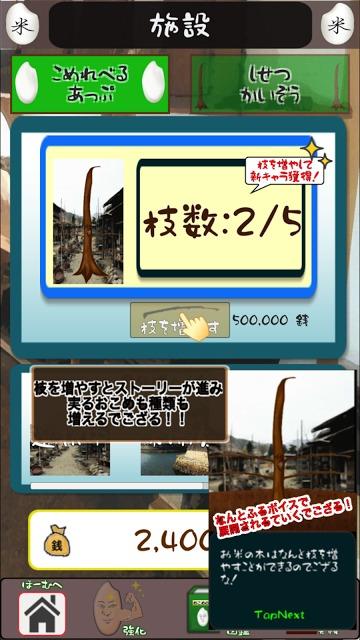 【育成放置型ゲーム】おこめ時代のスクリーンショット_3