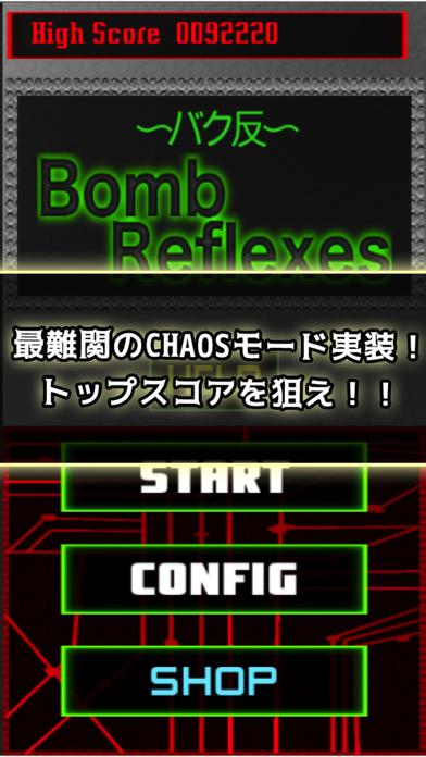 ~バク反~BombReflexesのスクリーンショット_2