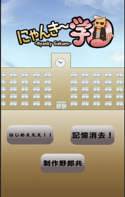 にゃんきー学園のスクリーンショット_1
