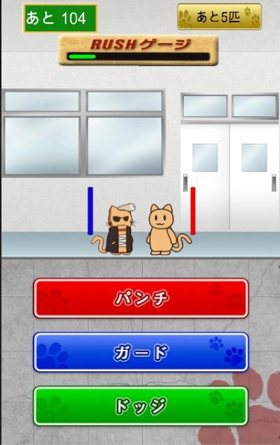 にゃんきー学園のスクリーンショット_3
