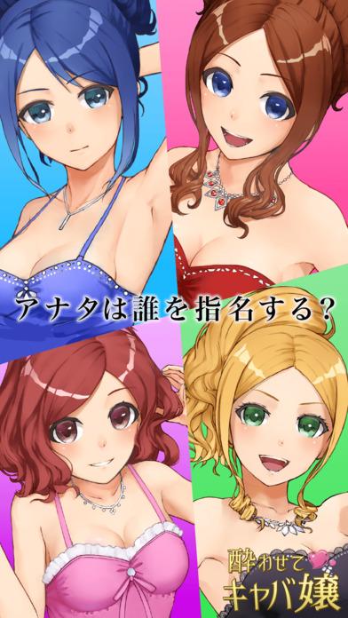 酔わせてキャバ嬢3 - 経営シミュレーション × 美少女育成ゲームのスクリーンショット_1