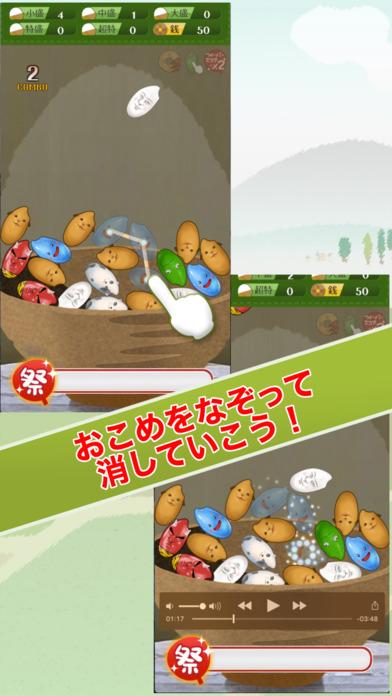 こめでぃのスクリーンショット_2