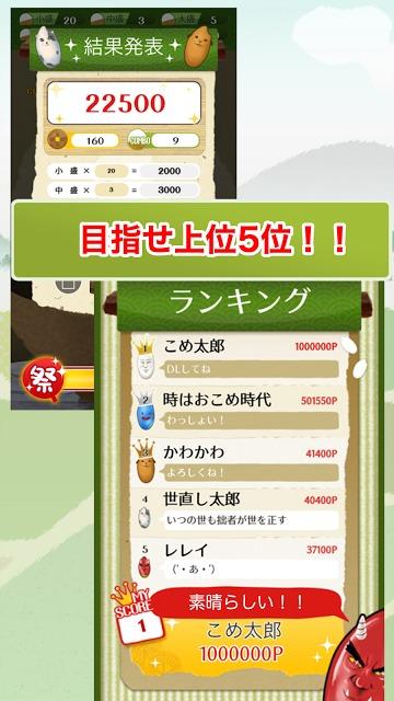 こめでぃのスクリーンショット_4