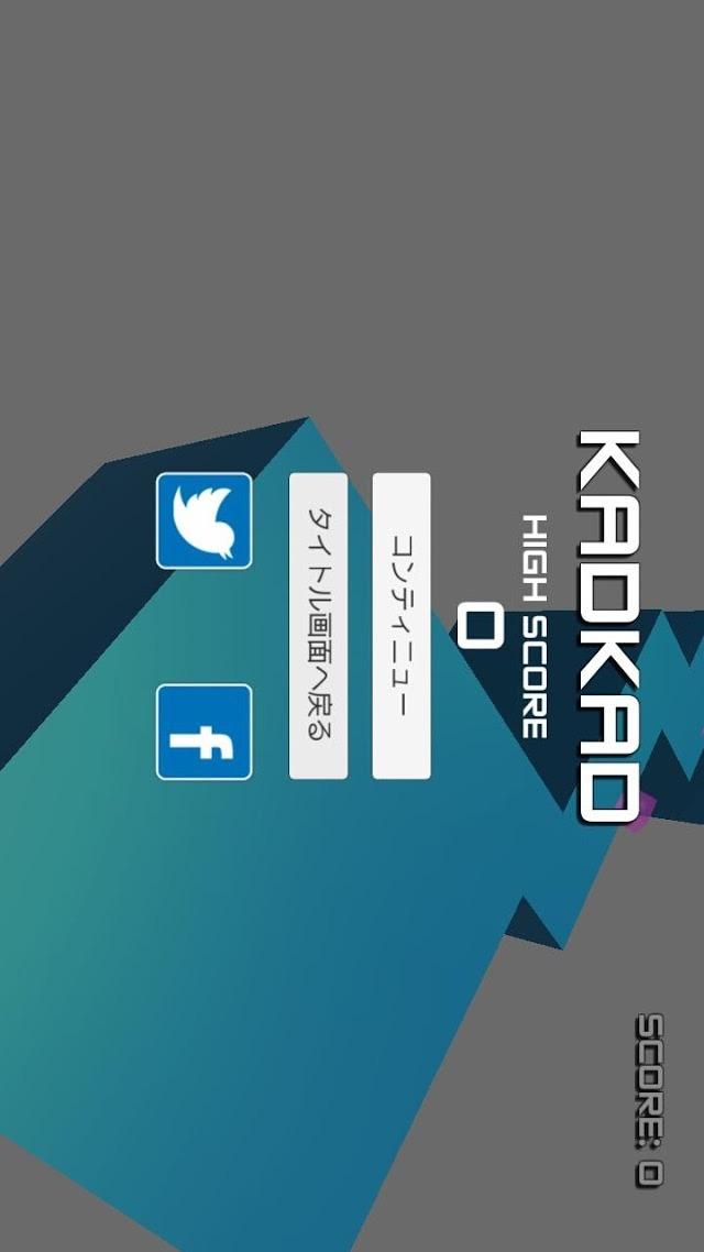 無料アクションゲーム KADKAD(カドカド)のスクリーンショット_5