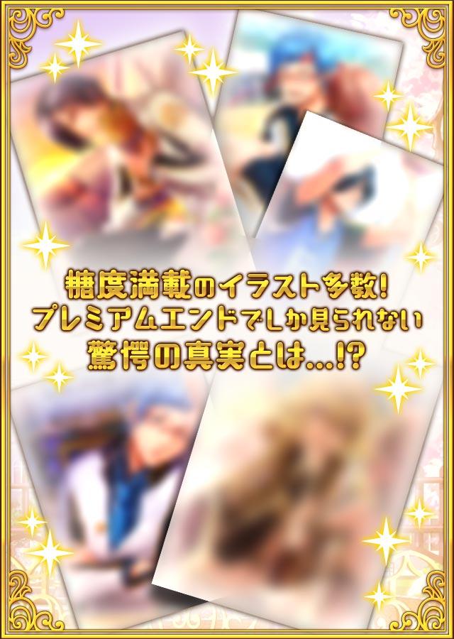 カミカレ!~神様彼氏~無料恋愛乙女ゲームのスクリーンショット_4
