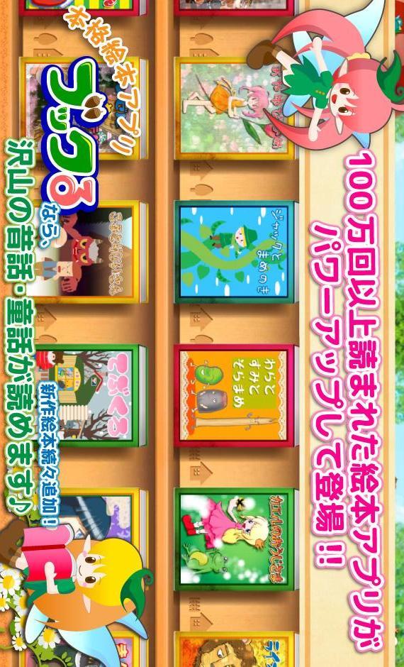 読み聞かせ絵本アプリ【ブックる】のスクリーンショット_1