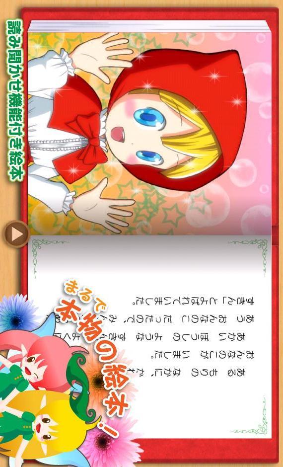 読み聞かせ絵本アプリ【ブックる】のスクリーンショット_2