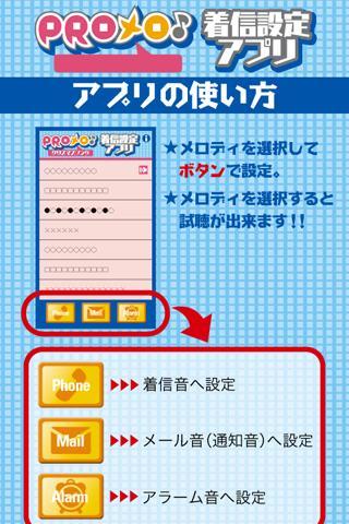 PROメロ♪NEWS 着信設定アプリのスクリーンショット_2