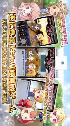 キャバ姫コレクションのスクリーンショット_3