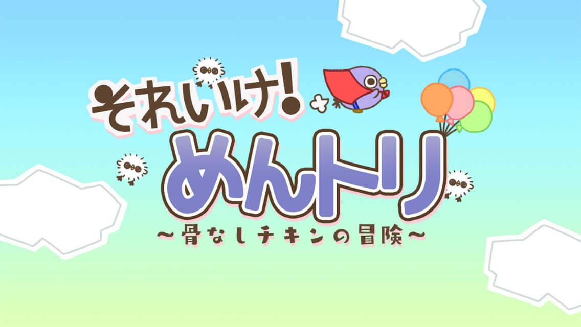 それいけ!めんトリ!〜骨なしチキンの冒険〜のスクリーンショット_5