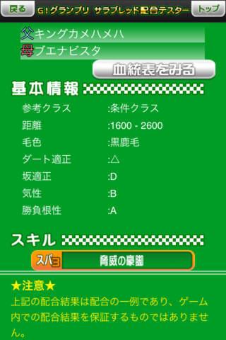 配合テスターのスクリーンショット_4