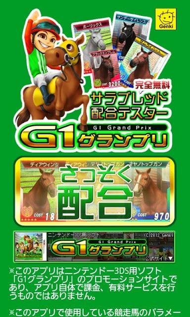 G1グランプリ Presents サラブレッド配合テスターのスクリーンショット_1