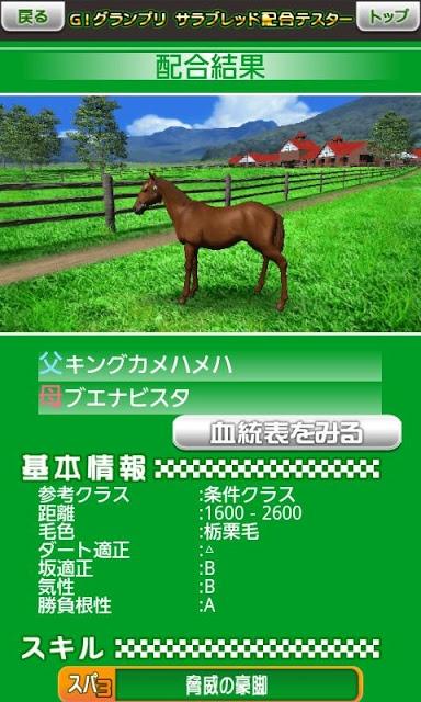 G1グランプリ Presents サラブレッド配合テスターのスクリーンショット_4