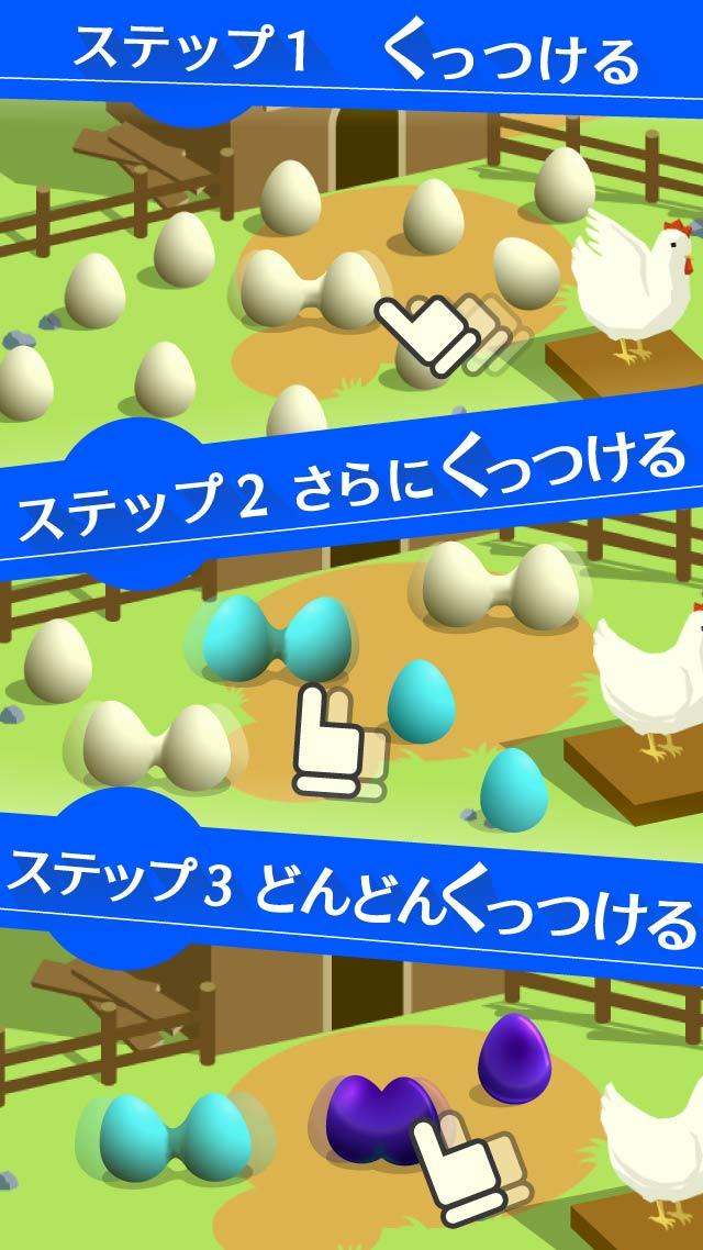 エッグファーム -どこまでもくっつくタマゴのゲームのスクリーンショット_1
