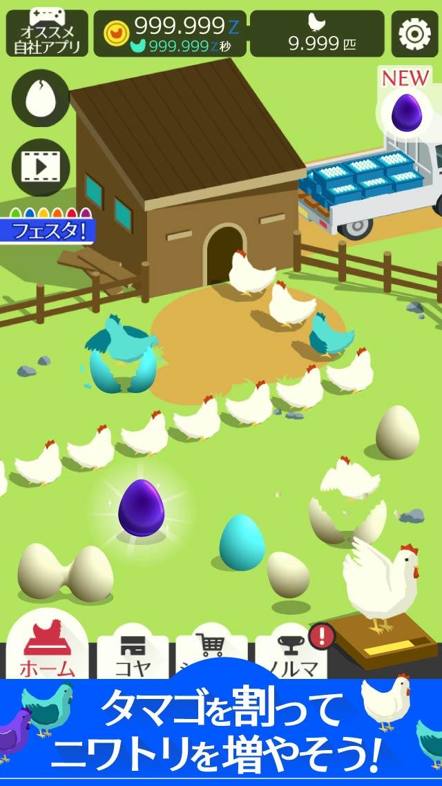 エッグファーム -どこまでもくっつくタマゴのゲームのスクリーンショット_3