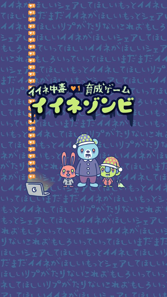 イイネゾンビ-イイネ中毒育成ゲーム-のスクリーンショット_1