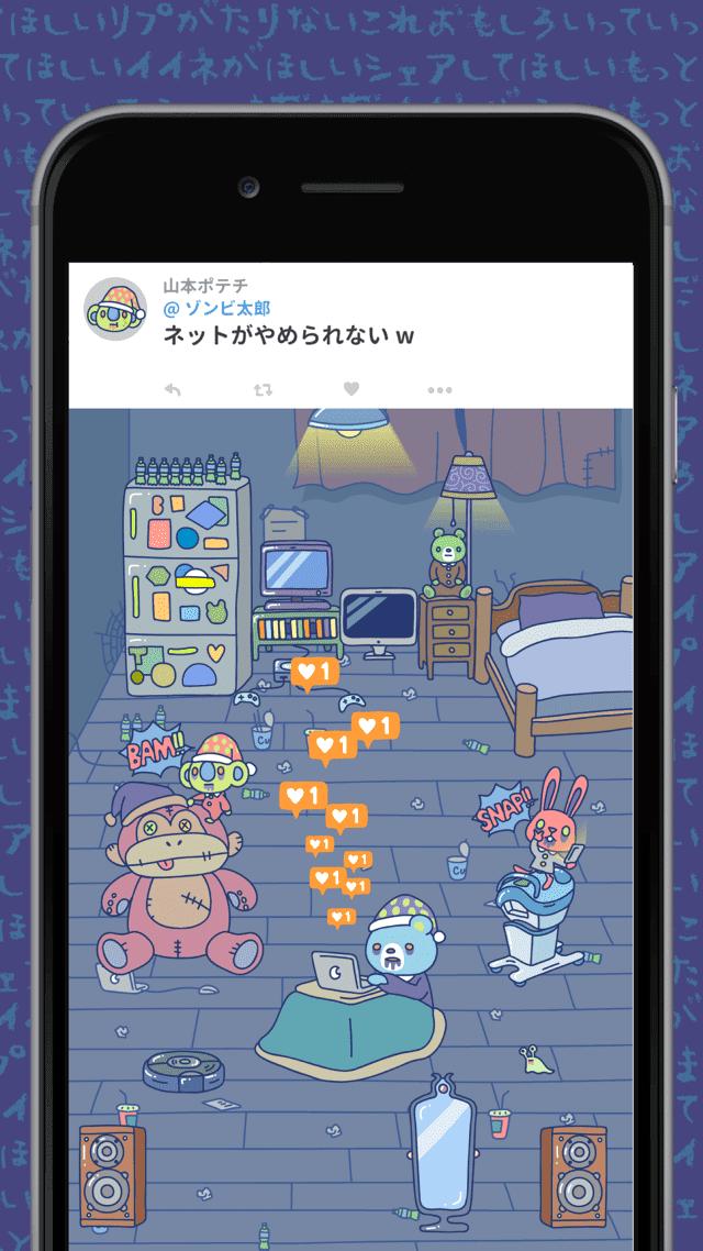イイネゾンビ-イイネ中毒育成ゲーム-のスクリーンショット_2