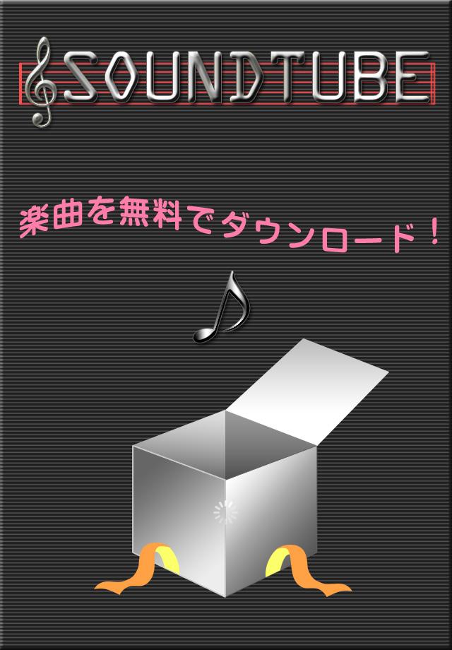 SOUND TUBEのスクリーンショット_1