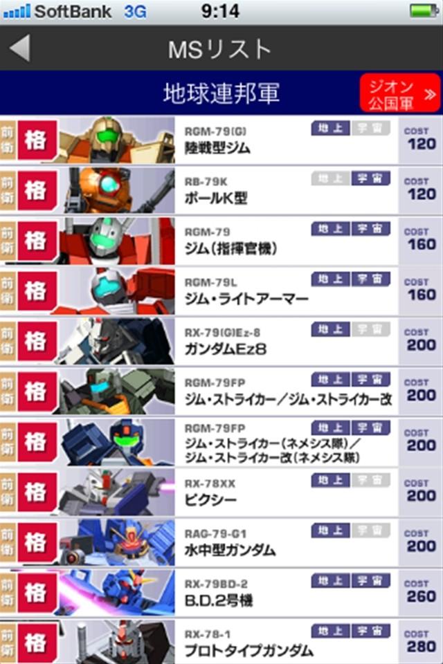 板倉小隊アプリのスクリーンショット_2