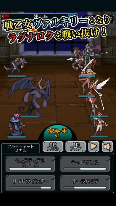 ヴァルキリー オブ ラグナロク 【やり込み育成RPG】のスクリーンショット_1