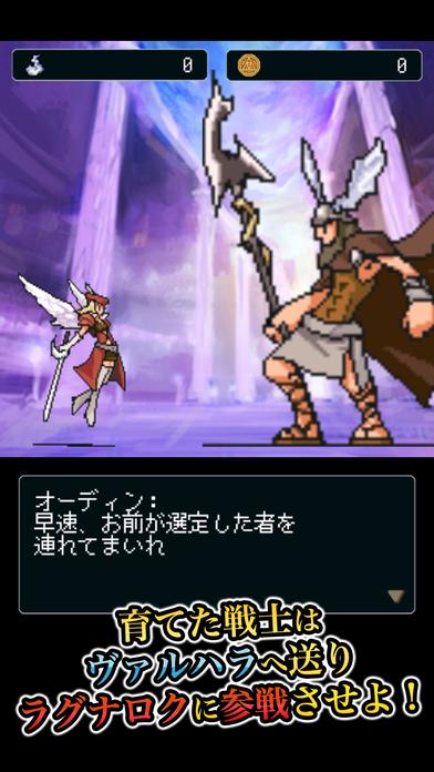 ヴァルキリー オブ ラグナロク 【やり込み育成RPG】のスクリーンショット_3