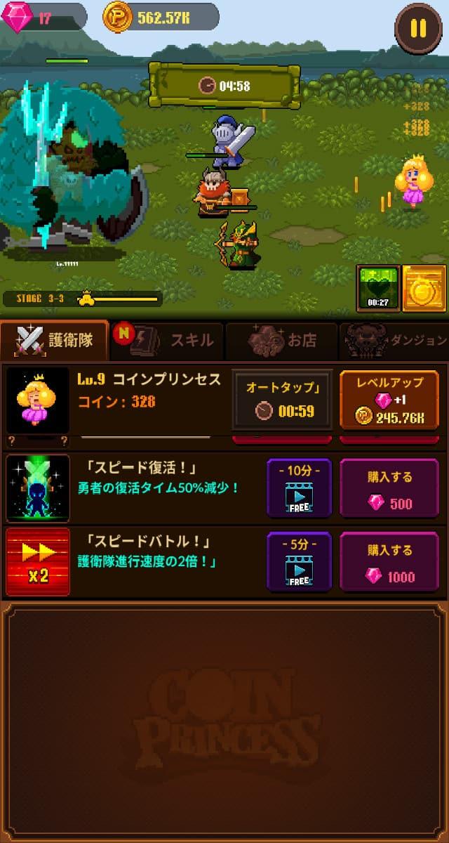 走るATM, コイン姫 - クリッカーRPGのスクリーンショット_3