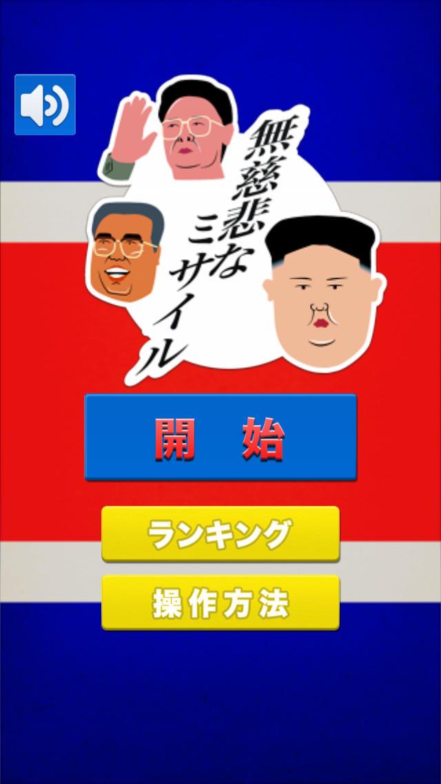 北朝鮮!無慈悲なミサイルのスクリーンショット_1