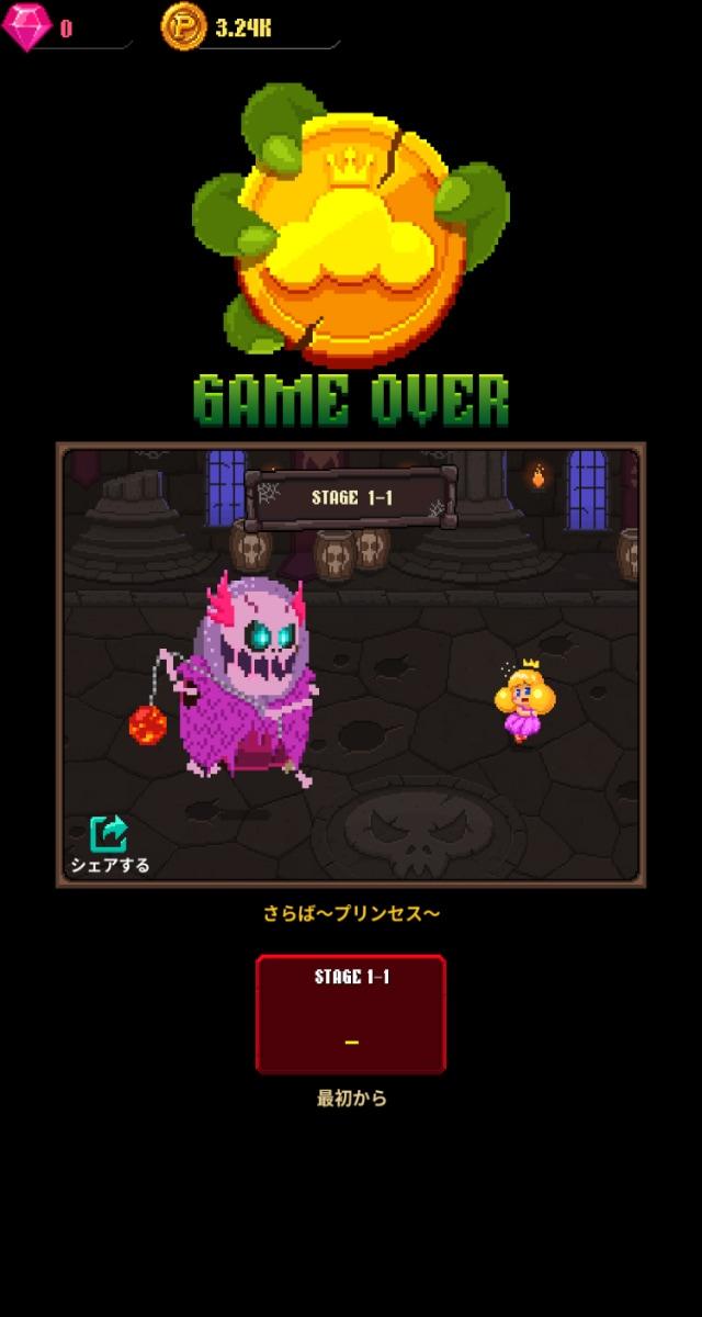 走るATM, コイン姫のスクリーンショット_4