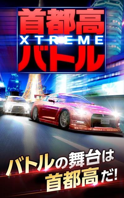 首都高バトル XTREMEのスクリーンショット_1