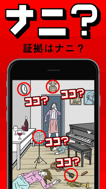 【ナゼ?ナニ?】脱出ゲーム感覚の謎解きパズルゲームのスクリーンショット_2
