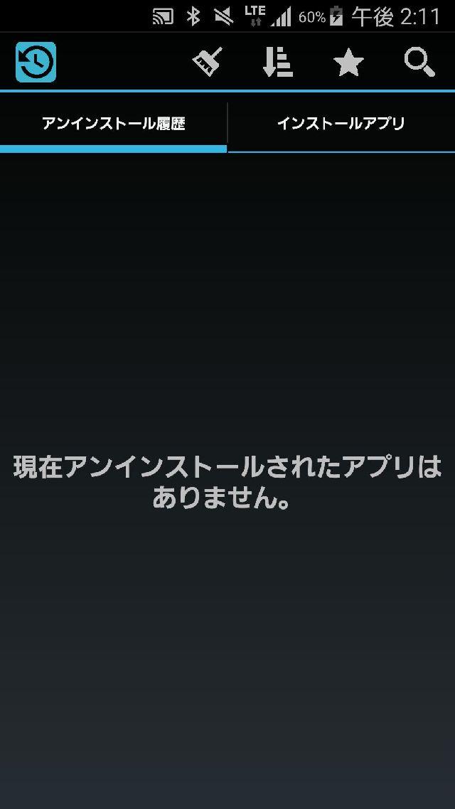アンインストール履歴 - Install Recorderのスクリーンショット_2