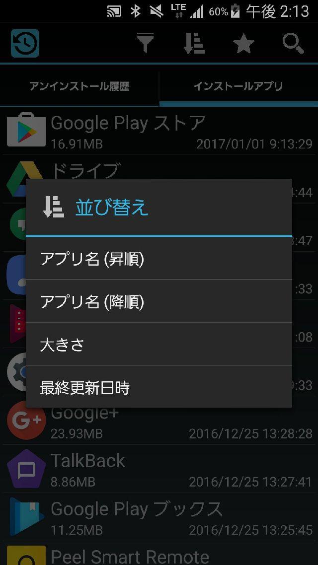 アンインストール履歴 - Install Recorderのスクリーンショット_3