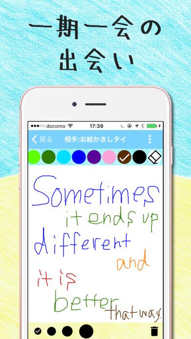 おえかきライブ / チャットと落書きで出会わない系ひまとーくしよっ!のスクリーンショット_4
