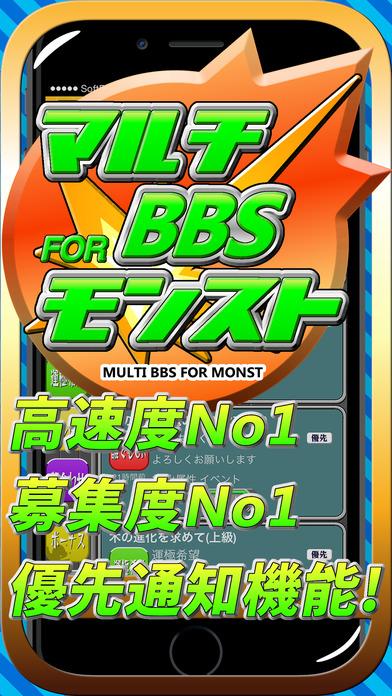 マルチBBS for モンスト - マルチ優先予約で超速マッチング!のスクリーンショット_1