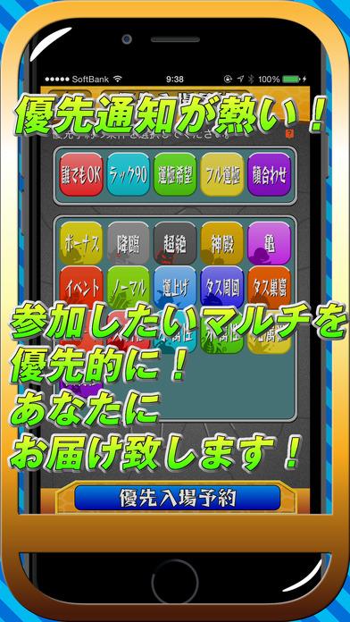 マルチBBS for モンスト - マルチ優先予約で超速マッチング!のスクリーンショット_2