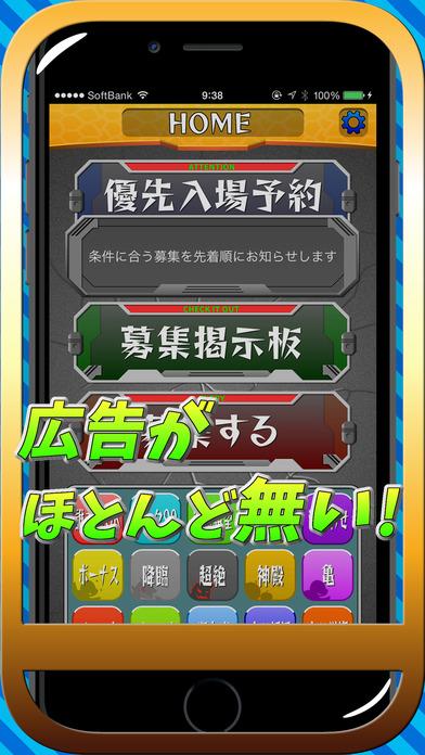 マルチBBS for モンスト - マルチ優先予約で超速マッチング!のスクリーンショット_3