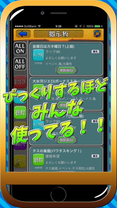 マルチBBS for モンスト - マルチ優先予約で超速マッチング!のスクリーンショット_4