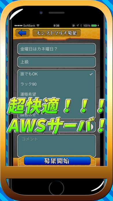 マルチBBS for モンスト - マルチ優先予約で超速マッチング!のスクリーンショット_5