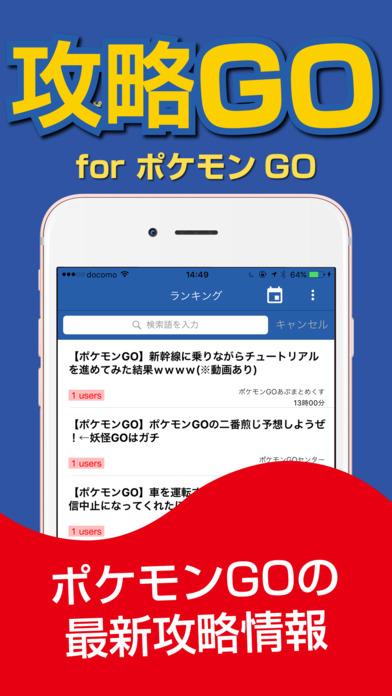 攻略GO for ポケモンGOのスクリーンショット_1