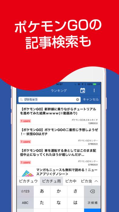 攻略GO for ポケモンGOのスクリーンショット_2