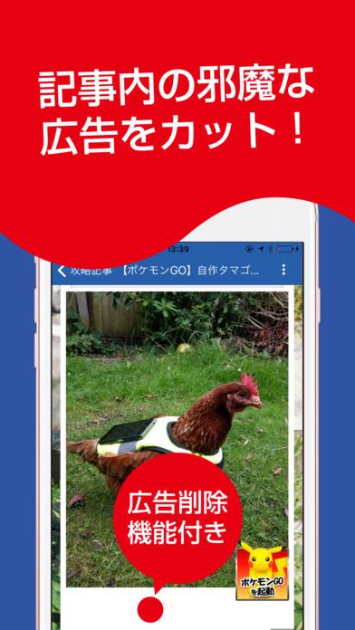 攻略GO for ポケモンGOのスクリーンショット_3