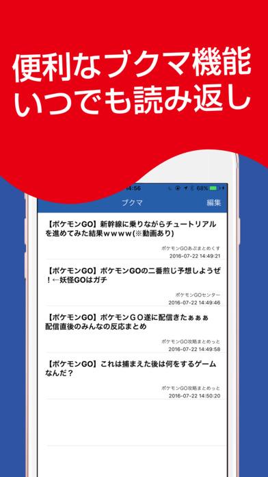 攻略GO for ポケモンGOのスクリーンショット_4