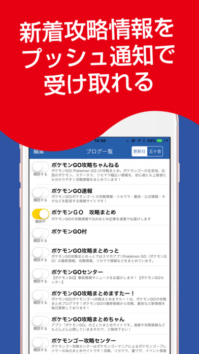攻略GO for ポケモンGOのスクリーンショット_5