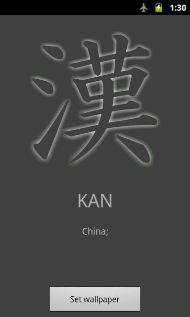 漢字ライブ壁紙Lite LiveWallpaperのスクリーンショット_1