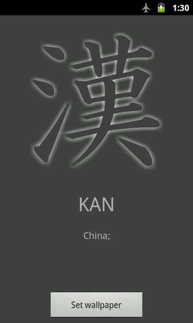 漢字ライブ壁紙のスクリーンショット_1