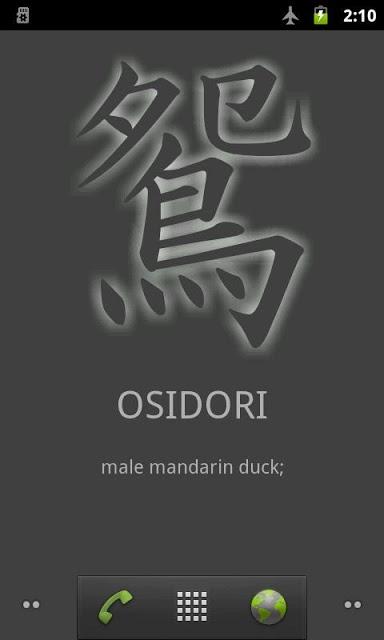 漢字ライブ壁紙のスクリーンショット_3