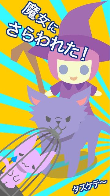 魔法と子猫の脱出ゲームのスクリーンショット_2