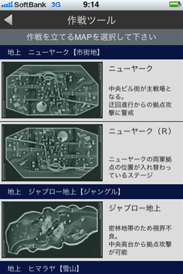 板倉小隊アプリのスクリーンショット_4