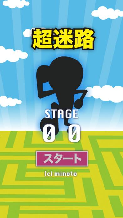 超迷路 無料ゲームのスクリーンショット_1