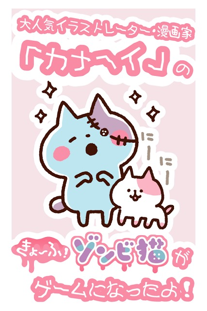 きょーふ ! ゾンビ猫くるくる回転寿司!のスクリーンショット_1